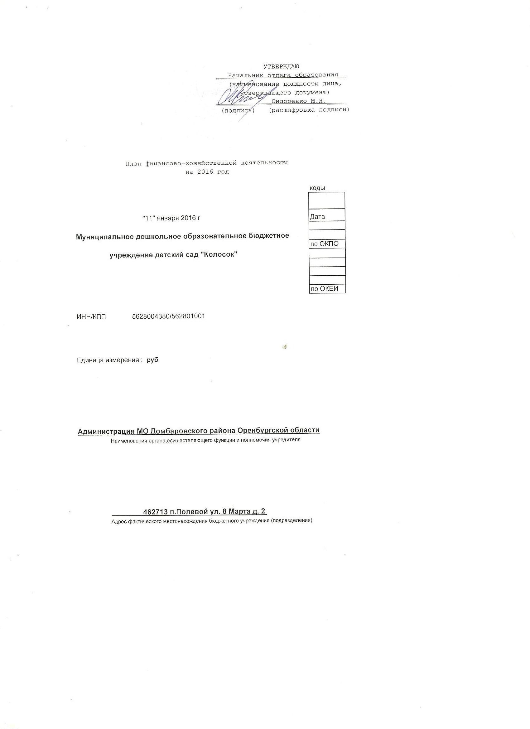 План ФХД 1 лист